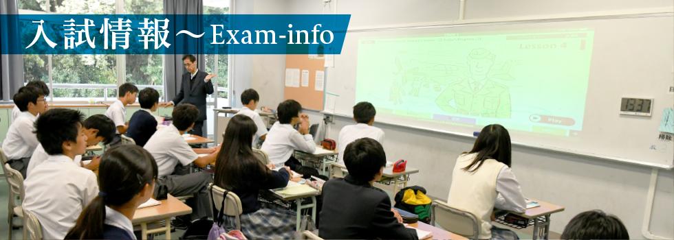 入試情報 | 芝浦工業大学柏中学高等学校