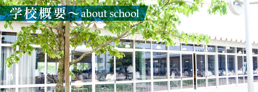 学校概要 | 芝浦工業大学柏中学高等学校