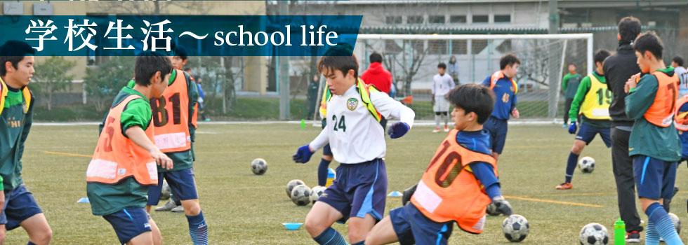PHOTO(高校40期生) | 学校生活 | 芝浦工業大学柏中学高等学校