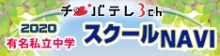 千葉テレビスクールNAVI