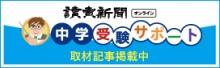 読売新聞中学受験サポート