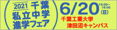 千葉県私立中学進学フェア